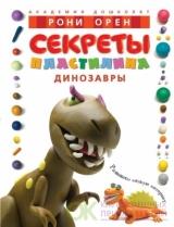 Секреты пластилина. Динозавры. Учебное пособие