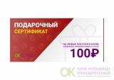 Подарочный сертификат 100 рублей