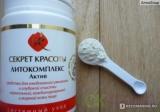 Литокомплекс «Актив», средство для жирной, комбинированной и нормальной кожи лица, линия «Системный уход», 70 гр.