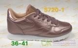 S720-1 Женские кроссовки