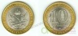 10 рублей 2011 СПМД Воронежская область, из обращения