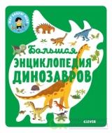 Большая энциклопедия динозавров ISBN: 978-5-00115-853-0