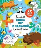 Большая книга игр и заданий про животных ISBN: 978-5-00115-786-1