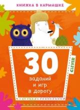 30 заданий и игр в дорогу ISBN: 978-5-00115-975-9