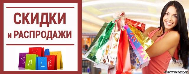 Распродажи в интернет-магазинах подарков 396