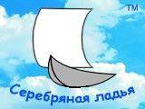 Логотип Серебряная ладья