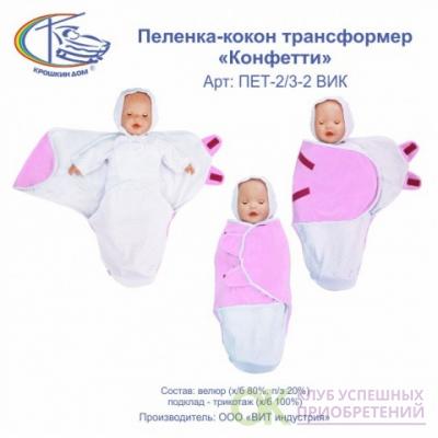 Пеленки для новорождённых своими руками