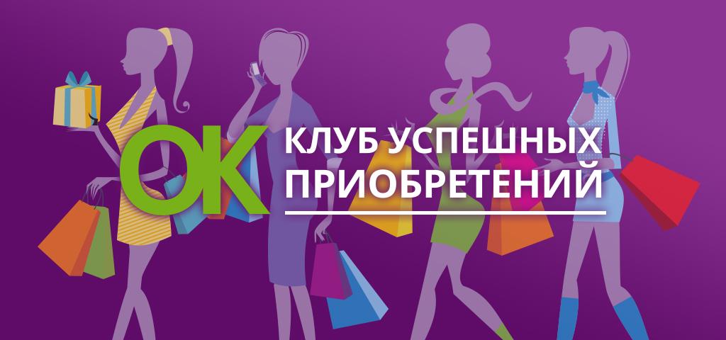 24-OK - Клуб успешных приобретений